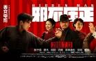 """未来这26部华语电影,告诉你什么叫做""""优秀""""!"""