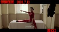 《邪不压正》曝正片片段 彭于晏为许晴打不老针