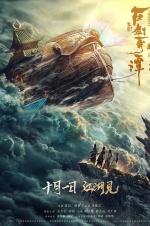 《古剑奇谭之流月昭明》定档10.1 再现仙侠江湖