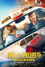 《的士速递5》曝新版海报预告 做飙车界的段子手