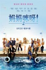 《妈妈咪呀2》定档8.3 百老汇经典首登内地银幕!