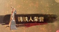 """走进成龙国际动作电影周的功夫世界 """"钢铁人""""更应受保护"""