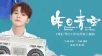 """《昨日青空》曝MV 尤长靖献唱同名""""青春主题曲"""""""