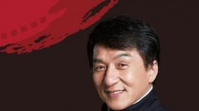 第四届成龙国际电影周闭幕式