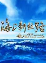 海上新丝路 第三集 奋飞的支点 第一章