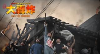 《大轰炸》发剧情预告 全城动员壮而不悲苦而有乐