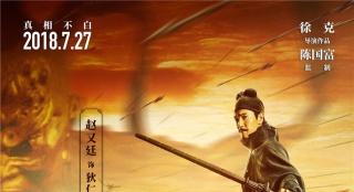徐克《狄仁杰之四大天王》海报 终极一战全景展现