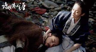 陈坤周迅六年后再合作 成《诗眼倦天涯》一大亮点
