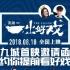 《一出好戏》启动九城首映 黄渤王宝强好戏抢先看