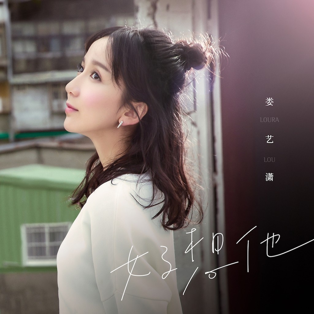 娄艺潇柔声唱回忆 《爱情公寓》发布电影主题曲