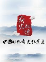薪火相传-中国非物质文化遗产:环县道情皮影