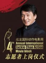第四届成龙国际动作电影周志愿者上岗仪式