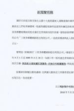 侯孝贤导演发声明:与