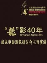 """""""龙""""影40年——成龙电影现象研讨会主旨演讲"""