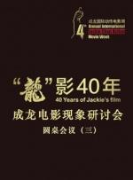 成龙电影现象研讨会圆桌会议(三)