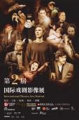 第2届国际戏剧影展开幕 刘天池助阵力荐小本新作
