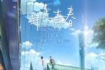 《肆式青春》今日公映 五大看点谱写中国式青春