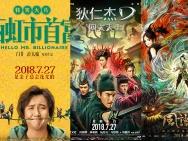 《西虹市》周吸11亿 10天突破20亿影史排位第9