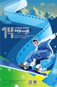 北京国际体育电影周将开幕 多部佳作展映助力冬奥