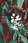《江湖儿女》入选纽约电影节 获评贾樟柯的悲喜剧