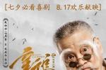 """《新乌龙院》""""乌龙天团""""海报 吴孟达搞怪卖萌"""