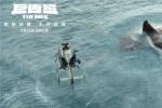 《巨齿鲨》今日上映 四大看点揭秘深海冒险之旅