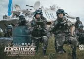 """《中国蓝盔》10月12日上映 """"兄弟连""""场面震撼"""