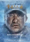 《藏北秘岭·重返无人区》预告 生命禁区寻觅真谛