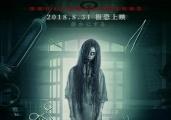 《解剖室灵异事件之男生宿舍》曝海报定档8.31