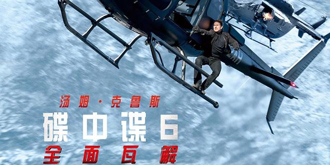 《碟中谍6》曝首映特辑 群星爆笑趣味问答神展开