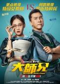 《大师兄》曝新海报 甄子丹陈乔恩携手教书套路多