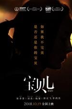 杨幂新片再入围 将角逐圣塞巴斯蒂安电影节影后