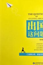 最生动的留学宝典 《出国这问题》与学子心灵对话