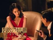 《反贪风暴3》美色剧照 女性角色视角解读欲与贪