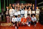 《反贪风暴3》香港抢先映 热评出炉领跑香港影市
