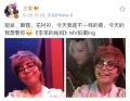 给《李茶的姑妈》拍mv 王菊短发造型傻傻认不出
