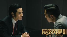 """《反贪风暴3》曝""""双雄对峙""""正片片段"""