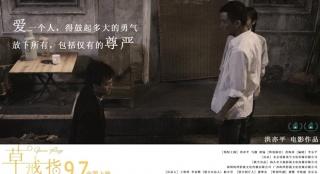 电影《草戒指》发布终极预告 回首初心向爱发问