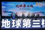 《藏北秘岭-重返无人区》多城路演 获口碑好评