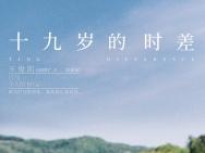 王俊凯首部个人图书发售在即 忆《十九岁的时差》