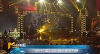 """第十四届长春电影节开幕 """"碟中谍6""""有望称霸九月影坛"""