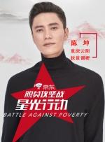 """""""脱贫攻坚战—星光行动""""云阳陈坤团队调研"""