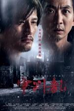 悬疑电影《审判者1》定档9月14日 海报预告双发