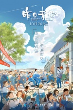 《昨日青空》定档10.26开学季 青春梦想与你有关
