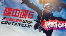 鹦鹉话外音:《碟中谍6》对恐高者不友好!中国特工片该怎么拍?