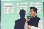 《反贪风暴3》首映礼 古天乐张智霖自认童心未泯