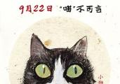 """《爱猫之城》曝""""Q版猫""""海报 9月22日萌猫来袭"""