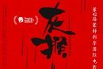 电影《灰猴》问鼎蒙特利尔 斩获最佳中国电影金奖