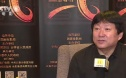 长影节评委独家访谈 霍建起、刘毅分享选片标准和创作经验