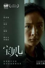 杨幂主演纪实文艺片《宝贝儿》将于多伦多首映